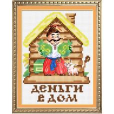 10023 Гроші в будинок (оберіг козачок, часткова). Dream Art. Набір алмазної мозаїки (круглі камені, часткова)