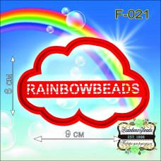 F-021 Хмарка. Форма для печива. Rainbow beads