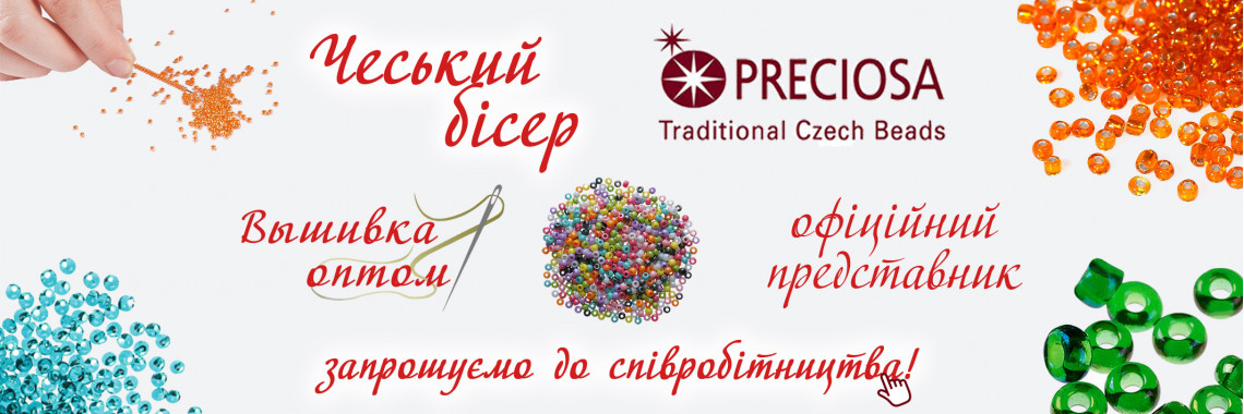 Чешський бісер Preciosa