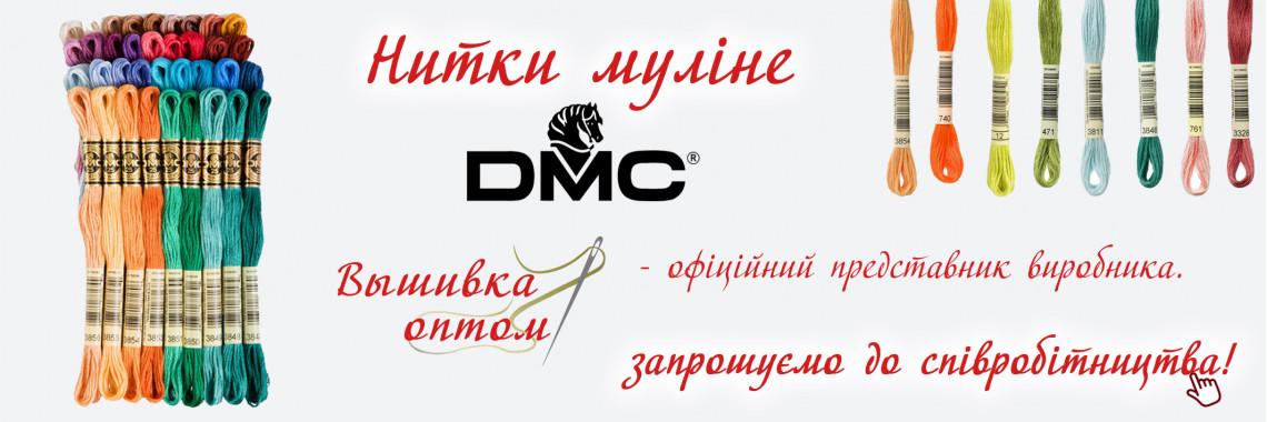 Нитки DMC